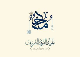 صور المولد النبوى 2020 اجمل الصور عن المولد النبوي الشريف 1442 Islamic Paintings Islamic Wallpaper Greetings