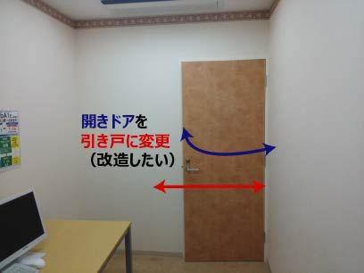 こちらドア引き戸の修理再生工房です 機械式オートロックドアの修理