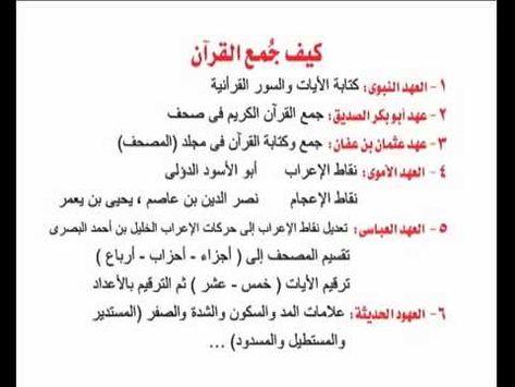 01 قصة كتابة القرآن الكريم Quran Book Quran Tafseer Islam Facts