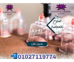 فوائد الحجامه مع مساج سنتر ايجبت In 2021 Beauty Cosmetics Health Beauty Hand Soap Bottle