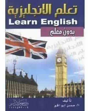 تحميل كتاب الانجليزية بدون معلم Learn English Big Ben Learning