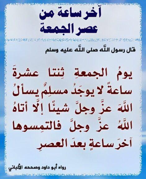 Pin By نشر الخير On أحاديث سيدنا محمد صلى الله عليه وسلم In 2021 Math Ybl Calligraphy