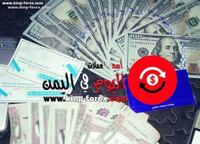 اسعار العملات اليوم في اليمن مقابل الريال اليمني سعر صرف الدولار والريال السعودي والعملات الاجنبية في محلات الصرافة والسوق السوداء Dollar Rate Dollar Forex