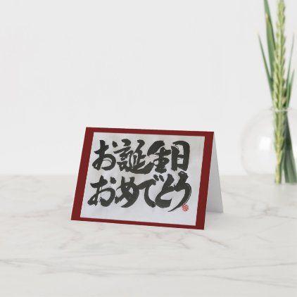Otanjoubi Omedetou Japanese Happy Birthday 2 Card Happy 2nd Birthday Cards Happy Birthday