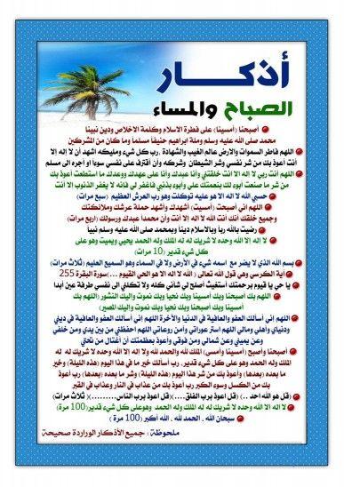 ادكار الصباح و المساء Islam Facts Learn Islam Islam Beliefs