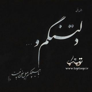 گلچین شعرهای زیبا درباره دلتنگی برای عشق Farsi Poem Creative Embroidery Farsi