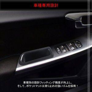 ボルボ S60 V60 フロント インナー ドアハンドル ストレージボックス