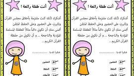 شهادات تقدير للأطفال الصائمين رياض الجنة Islam For Kids Ramadan Kids Ramadan
