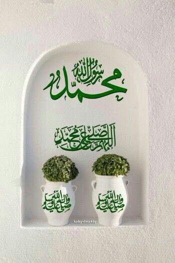 Pin On Muhammad Mustafa ﷺ Ke Deewano
