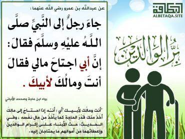 سلسلة بطاقات بر الوالدين موقع البطاقة الدعوي Arabic Quotes Arabic Calligraphy Arabic