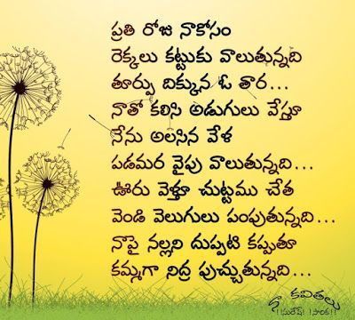 Telugu Kavithalu On Love And Beauty Love Quotes In Telugu Life Lessons Quotes Relationships Life Lesson Quotes