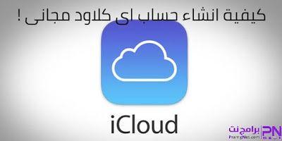 شرح بالصور طريقة كيفية انشاء حساب اي كلاود Icloud للايفون مجاني Icloud Gaming Logos Logos