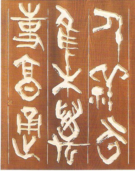 千祥云集 万事亨通 - 国际刻字 - 中国书法刻字艺术网