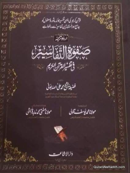 Safwat Ul Tafaseer Urdu Tafseer Sabuni Urdu 3 Vols 2 Color صفوت التفاسیر Books Free Download Pdf Pdf Books Download Free Ebooks Download Books