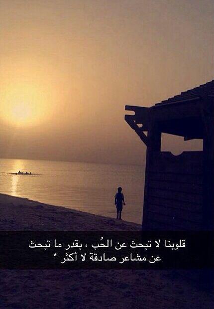 لا تبحث علي الحب بل ابحث عن المشاعر الصدقة Arabic Quotes Arabic Love Quotes Life