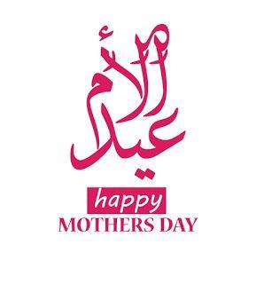 صور عيد الام 2021 اجمل صور تهنئة لعيد الأم Happy Mothers Happy Mothers Day Mothers Day