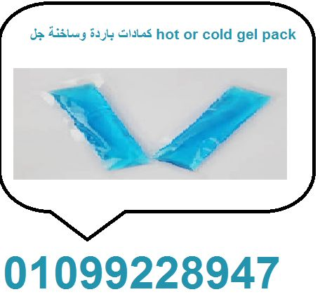 كمادات باردة وساخنة جل Hot Or Cold Gel Pack Gel Pack Gel Cold