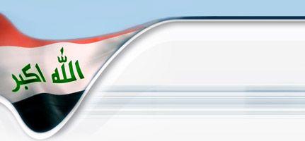 علم العراق فرشاة مائية شفافة رسمت العراق علم العراق ناقلات علم العراق Png وملف Psd للتحميل مجانا Iraq Flag Flag Art Glitch Wallpaper