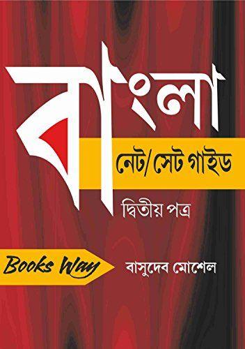 Nta Ugc Net Exam Reference Books Study Materials For Bengali Book No 1 Bengla U G C Net Set And C S S C 2nd Paper Book No 2 Book Study Books Class Notes
