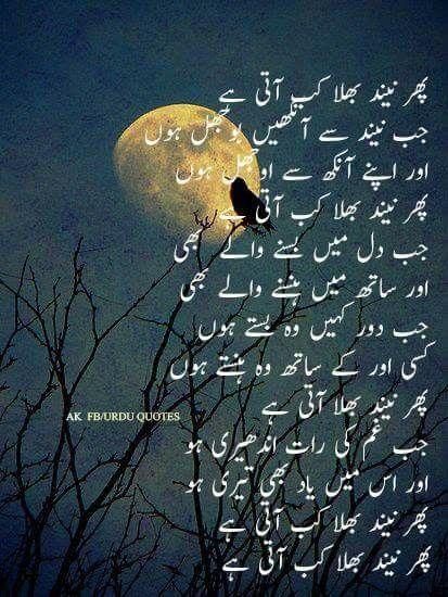 Good Night Poetry In Urdu Pics : night, poetry, Poetry,