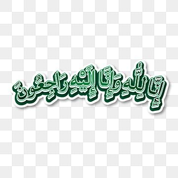 Innalillahiwainnailaihirojiun In Arabic Green Text Effect Editable Innalillahiwainnailaihirojiun Innalillahiwainnailaihirojiun In Arabic Innalillahi Png And In 2021 Png Text Text Effects Free Vector Graphics