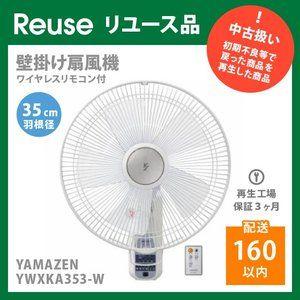 山善 壁掛け扇風機 Ywxka353 ホワイト リモコン付き リユース品 中古扱い Ywxka353 マースお買得ショップ 通販 山善 扇風機 リモコン