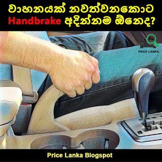 Price Lanka Why You Should Use Parking Brake Price Lanka