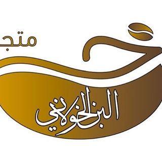 متجر البن الخولاني Dayr 2 Instagram Photos And Videos Arabic Calligraphy Calligraphy Instagram Photo