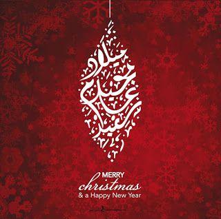 صور عيد الميلاد المجيد 2021 تهنئة بعيد الميلاد المجيد Merry Christmas Christmas Cards Xmas Christmas