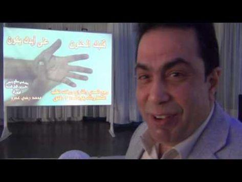 علاج القلب و ضيق التنفس Youtube Health Okay Gesture Incoming Call Screenshot