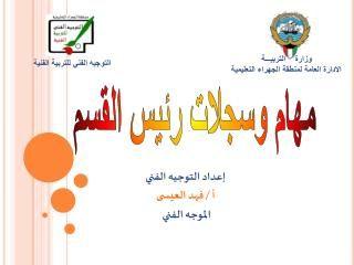 إعداد التوجيه الفني أ فهد العيسى الموجه الفني Arabic Calligraphy Art Calligraphy