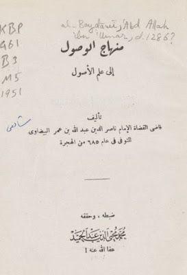 منهاج الوصول إلى علم الأصول لناصر الدين البيضاوى تحقيق عبد الحميد Pdf Math Math Equations Arabic Calligraphy