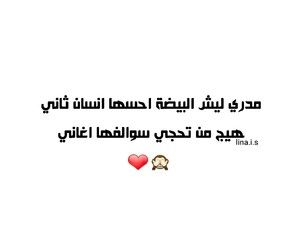 Image About Text In تحشيش By Lina I S On We Heart It Words Quotes Quotes Cute Baby Boy Outfits