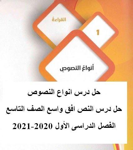 حل درس انواع النصوص حل درس النص افق واسع الصف التاسع الفصل الدراسى الأول 2020 2021 School Books Answers