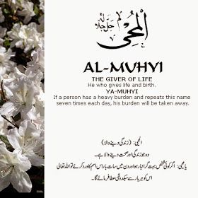 The 99 Beautiful Names Of Allah With Urdu And English Meanings December 2014 Beautiful Names Of Allah Allah Names Names