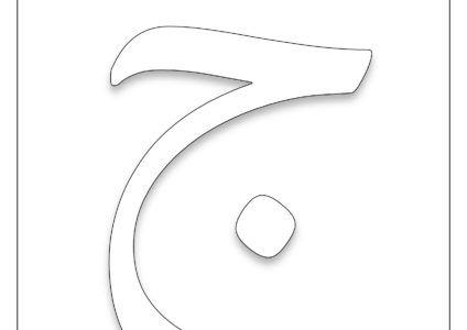 حرف الجيم حروف الابجدية مفرغة على قياس صفحة كبيرة للتلو Arabic Language Lettering
