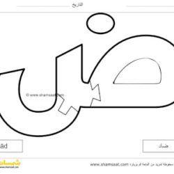 حرف الضاد لعبة بزل الحروف العربية للأطفال تعرف على شكل الحرف وصوته شمسات Alphabet Puzzles Arabic Alphabet Alphabet