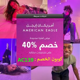 Pin By K H On كوبون العرب Book Cover American American Eagle