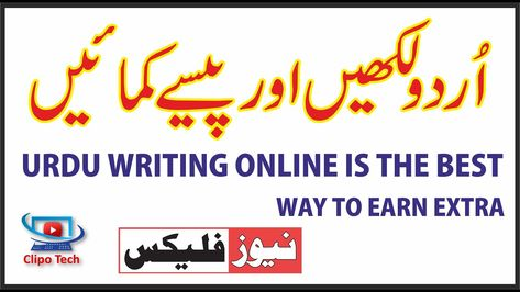 Easy Ways to Make Money Writing Online Urdu Article in Pakistan  اُردو لکھیں اور پیسے کما ئیں