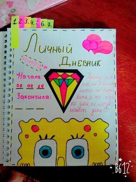 картинки для личного дневника первая страница фото назначение состоится