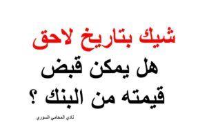نادي المحامي السوري استشارات وأسئلة وأجوبة في القوانين السورية Arabic Calligraphy Law