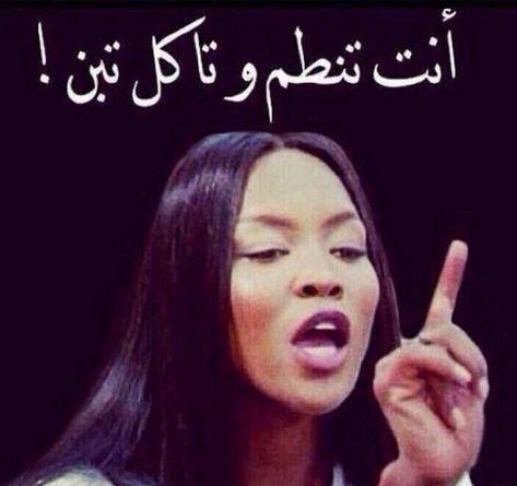 رياكشن Funny Arabic Quotes Funny Photo Memes Funny Picture Quotes