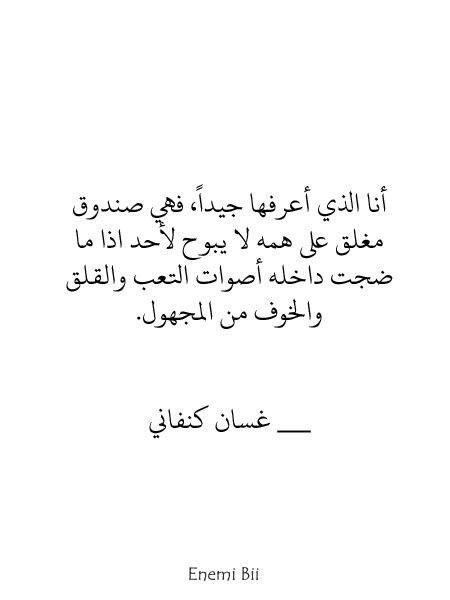أنا الذي أعرفها جيدا فهي صندوق مغلق على همه لا يبوح لأحد اذا ما ضجت داخله أصوات التعب والقلق والخوف من المجهول غ Arabic Calligraphy Art Words Sayings
