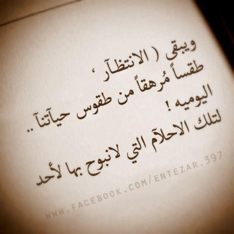 Image De عربي Spirit Quotes Words Quotes Cool Words