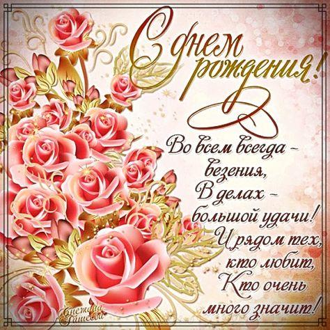 Laskovoe Pozdravlenie Zhenshine S Dnem Rozhdeniya Nezhnaya Otkrytka