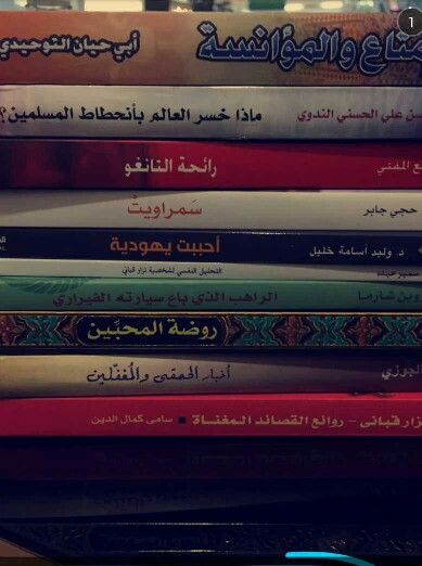 Pin By Rajaa Suliman On كتاب وامنية Entertaiment Relax Aga
