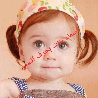 أسماء بنات تبدأ بحرف السين 2021 ومعانيها وصفاتها موقع مصري In 2021 Baby Face Fashion Face