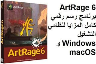Ambient Design Artrage 6 برنامج رسم رقمي كامل المزايا لنظامي التشغيل Windows و Macos Artrage Design Playbill