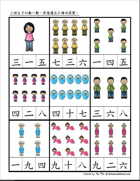 Free mandarin worksheet for kindergarten