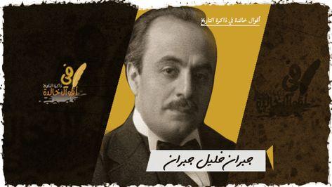 أقوال وحكم جبران خليل جبران Movie Posters Movies Khalil Gibran